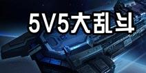 时空召唤时空裂隙玩法介绍 5V5大乱斗怎么玩