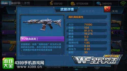 K2铁血战龙属性
