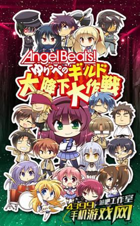 《Angel Beats!小由理的公会攻略大作战》宣传图