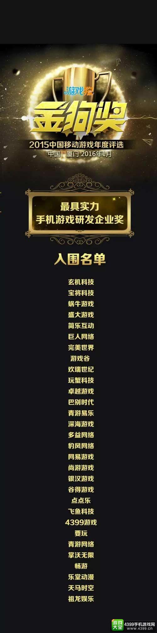 2015金狗奖中国移动游戏年度评选入围名单正式公布