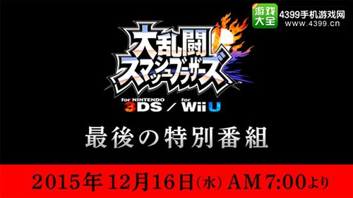 《任天堂大乱斗》即将公开最后的特别节目 12月16日不见不散