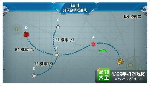 战舰少女r中间岛战役e1带路条件