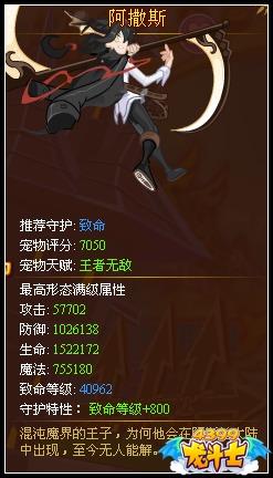 龙斗士阿撒斯守护什么 好不好