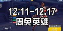 时空召唤周免 12.11-12.17限免英雄名单