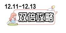 奇迹暖暖双倍活动 12.11-12.13双倍攻略