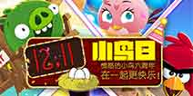 """《愤怒的小鸟》破壳六周年庆 """"小鸟日""""活动欢畅开启"""
