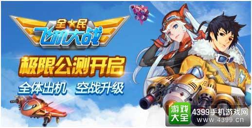 《全民飞机大战》关羽f22猛禽战机属性介绍