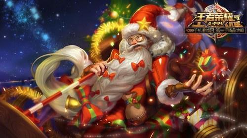 王者荣耀圣诞场景抢先看