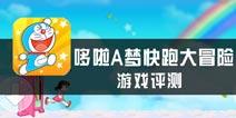 《哆啦A梦快跑大冒险》评测 回到童年快乐奔跑