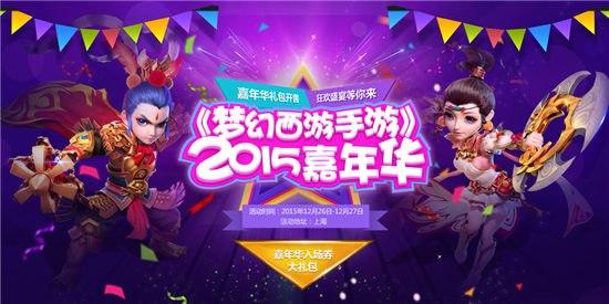 梦幻西游手游2015嘉年华