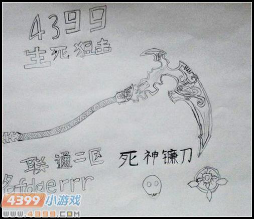 生死狙击玩家手绘—死神镰刀