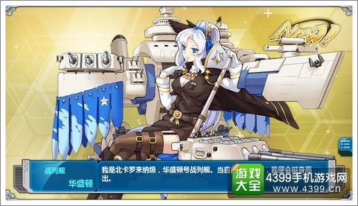战舰少女r华盛顿