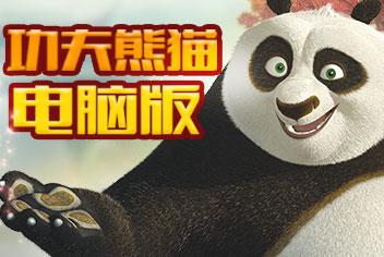 功夫熊猫手游电脑版下载 电脑玩功夫熊猫手游