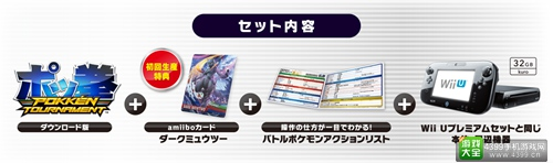 《口袋拳:锦标赛》推出WiiU同捆主机 专用手柄公布