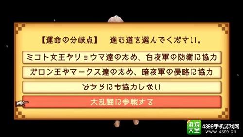 《任天堂大乱斗》最终特别节目 贝姐、克劳德、神威参战!