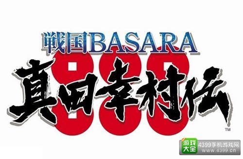 《战国Basara:真田幸村传》发表 武将拆开卖的节奏?
