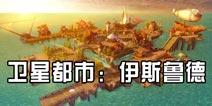 仙境传说手游卫星之城依斯鲁得 沉船未解之谜