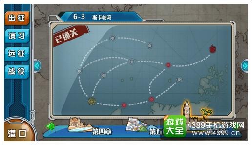 战舰少女r6-3攻略 战舰少女r6-3掉落