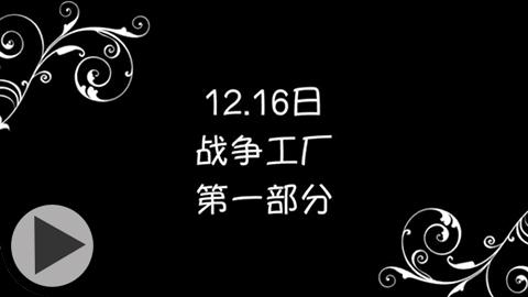 zzz视频解说海岛奇兵吉尔哈特12.16打法详解