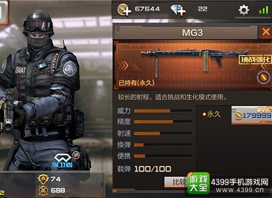 CF手游机枪MG3