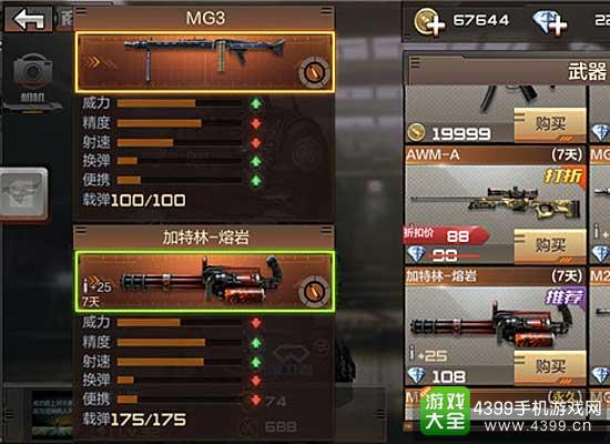 CF手游机枪MG3枪械测评3