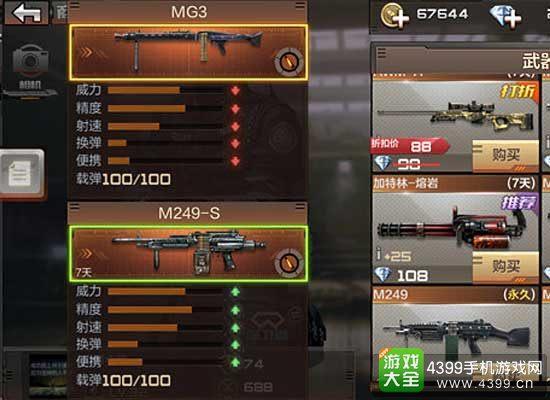 CF手游机枪MG3枪械测评4