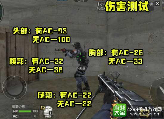 CF手游机枪MG3枪械测评5