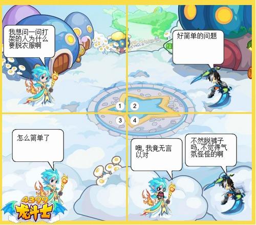 龙斗士漫画打架的习惯