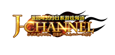 http://news.4399.com/gonglue/jp/