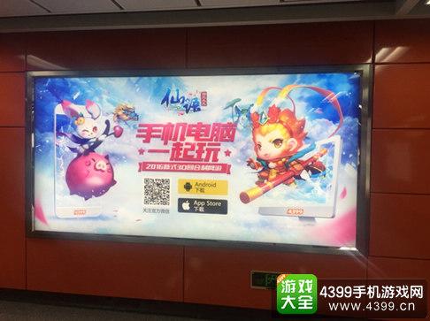 仙语公交宣传图