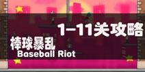 棒球暴乱1-11关卡三星过关攻略 高难度益智游戏攻略