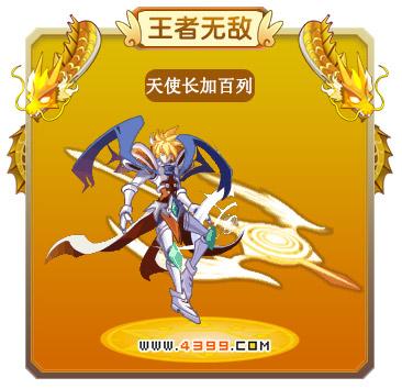 龙斗士天使长加百列技能表 天使长加百列图鉴