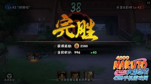 火影忍者手游排行榜阵容