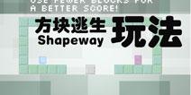方块逃生怎么玩 Shapeway玩法攻略解析