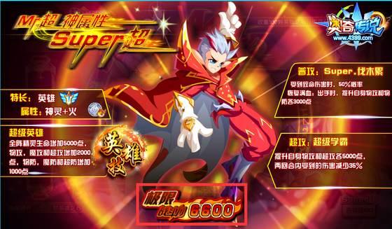 奥奇传说Super超极限战斗力