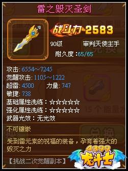 龙斗士审判天使雷之毁灭圣剑