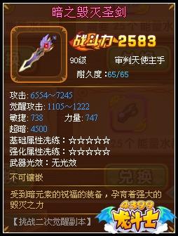 龙斗士审判天使暗之毁灭圣剑