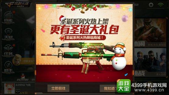 CF手游圣诞武器