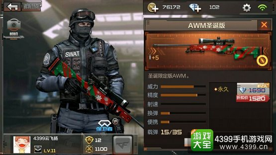 CF手游圣诞武器3