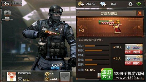 CF手游圣诞武器4