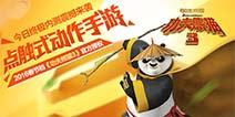 系列三部曲压轴巨制 《功夫熊猫3》今日终极内测
