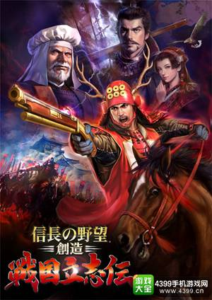 《信长的野望·创造 战国立志传》发布 中年版幸村登场