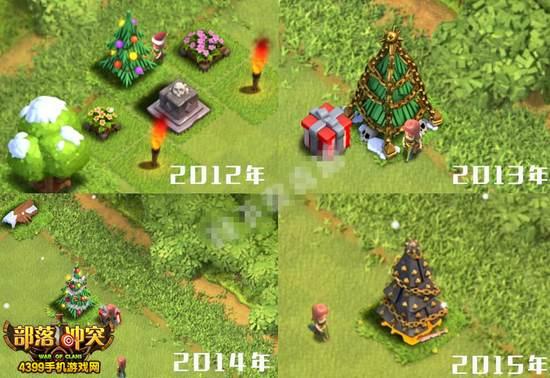 部落冲突圣诞树