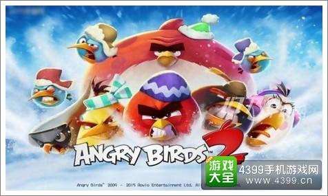 愤怒的小鸟2版本更新