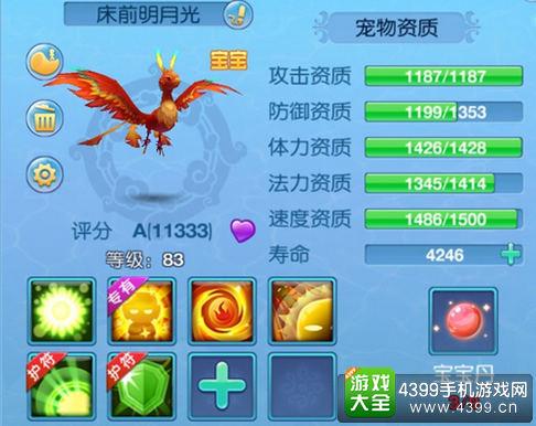 仙语血宠凤凰