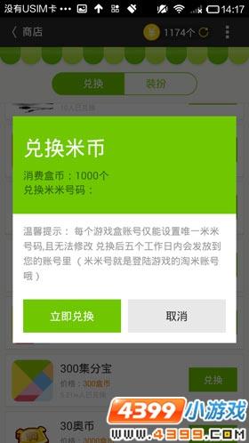 4399游戏盒送福利 免费米币轻松得 兑换米币