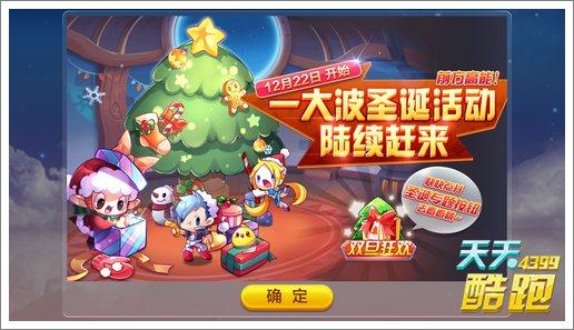 天天酷跑双旦狂欢 圣诞元旦打折季