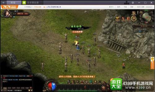 BlueStacks 2上运行网页游戏《传奇霸业》