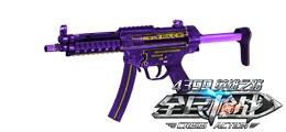 全民枪战2(枪友嘉年华)万星人MP5N