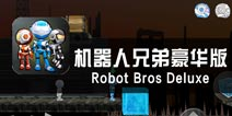 《机器人兄弟豪华版》评测 合作通关典例再植